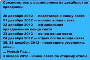 Что нас ждет 21 декабря 2012 года?
