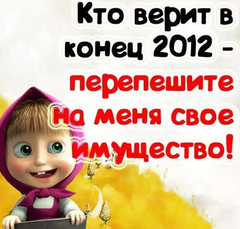 Что нас ждет 21.12.2012 года?