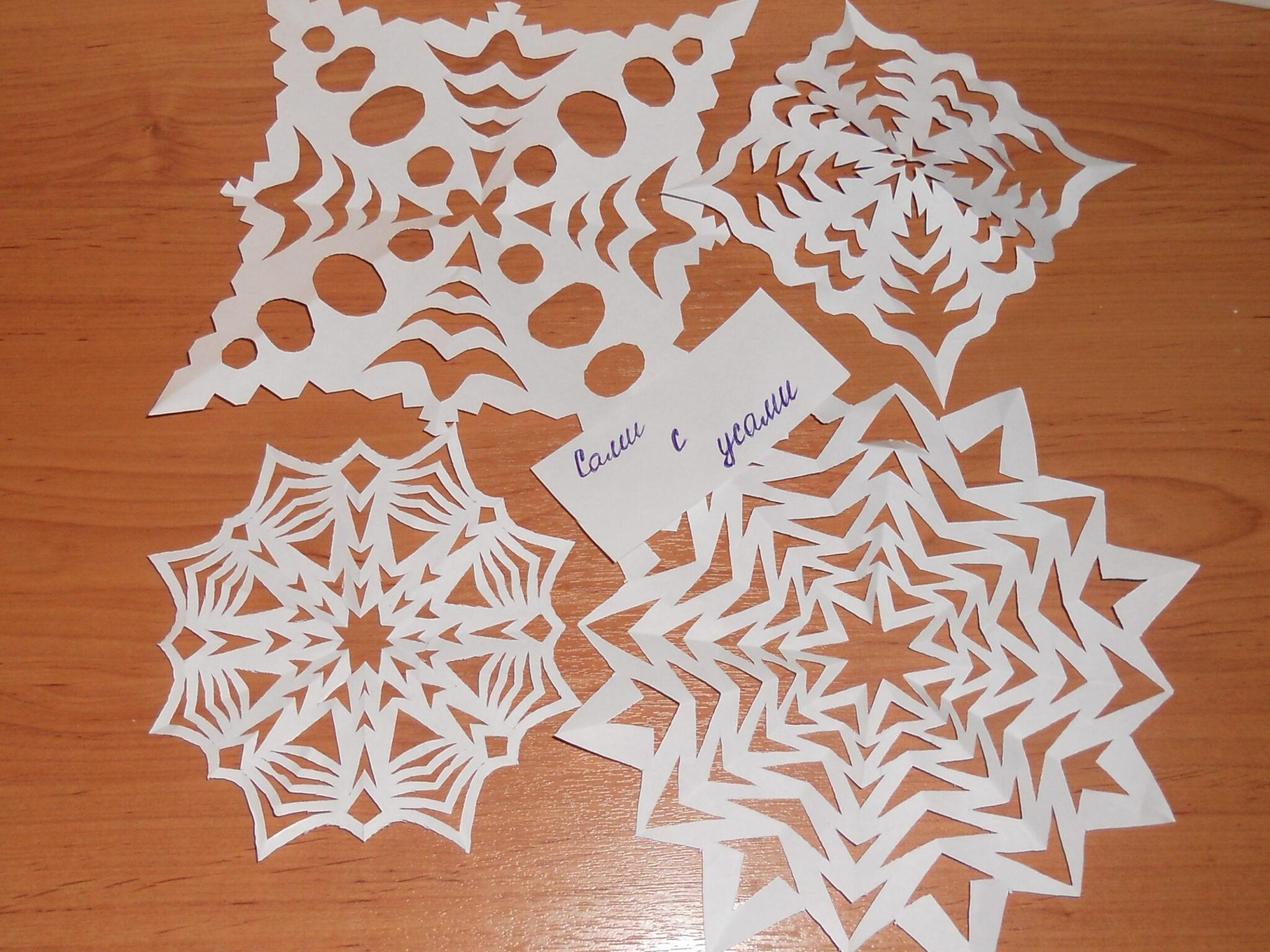 Как сделать снежинки из бумаги поэтапно фото